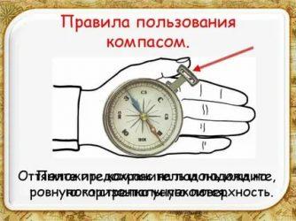 Как работать с компасом в квартире?